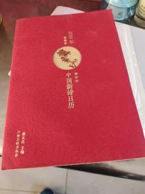 2008年中国新诗日历-九五品-8元