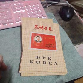 朝鲜纪念邮票、、、处理