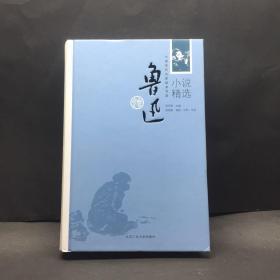 鲁迅小说精选