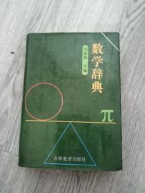 数学辞典   精装