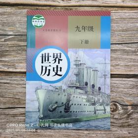 [课本]世界历史(九年级下册)