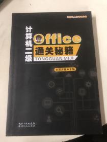 计算机二级office通关秘籍