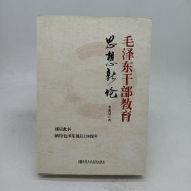 毛泽东干部教育思想新论