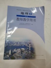 普通高中课程标准实验教科书  地理2必修教师教学用书