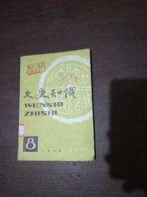 文史知识 1989.8