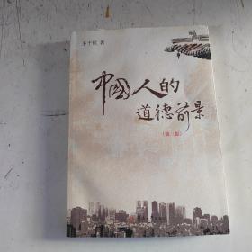中国人的道德前景(实物拍摄)