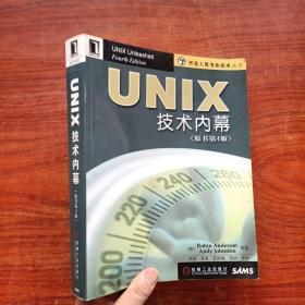 UNIX技术内幕(原书第4版)