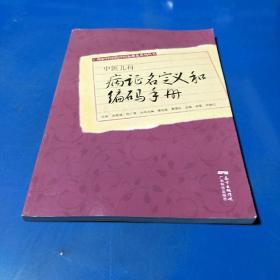 中医儿科病证名定义和编码手册