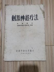刺激神经疗法(1959年武汉市卫生局翻印、16开)