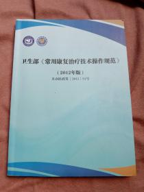 卫生部《常用康复治疗技术操作规范》2012年版