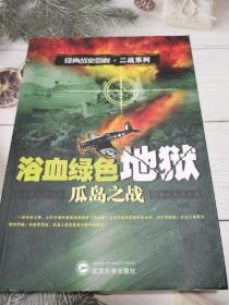 浴血绿色地狱:瓜岛之战