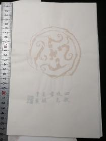 花笺纸【汉韻堂《瓦当笺》】木版水印中国传统名笺2000年左右6种X5页