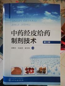 中药经皮给药制剂技术(第三版)