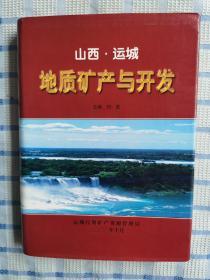 山西运城地质矿产与开发(仅印500册)