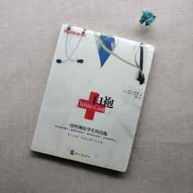 白袍:一位哈佛医学生的历练