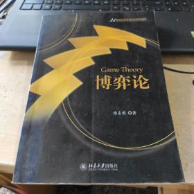 博弈论/21世纪经济学研究生规划教材(实物拍照)