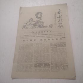 文革报纸 :追穷寇1967年第四期
