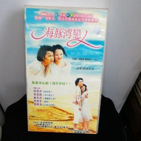 海豚湾恋人 20碟VCD