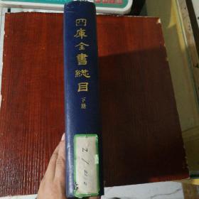 四库全书总目  下册