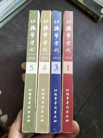 红楼梦学刊(2015年1.3.4.5.)4本合售