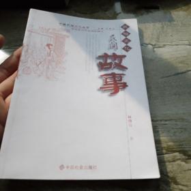 中国民俗文化丛书:民间故事