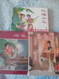 红楼梦故事(全三册) 秦雯,,鸳鸯剑,,红楼二尤