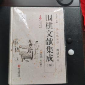 围棋文献集成(四) 不古编外五种/围棋全书