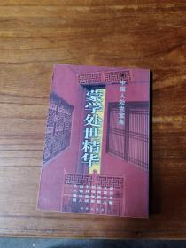 蒙学处世精华:中国人处世宝典