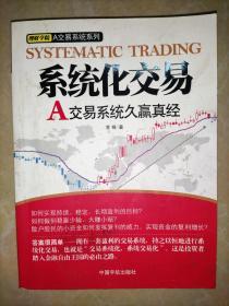 系统化交易:A交易系统久赢真经