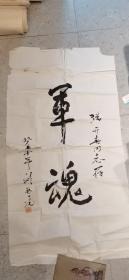 中国人民解放军高级将领 55年开国中将刘西元将军书法   终身 保真