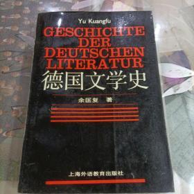 德国文学史