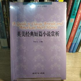 高等教育英语专业教材:英美经典短篇小说赏析