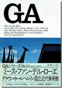 GA Global Architecture  14 密斯Mies 柏林国立现代美术馆 克朗楼 B4大开本