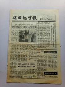 煤田地质报1993年5月17日共4版