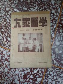 大众医学1952年9月号苏联医学专号
