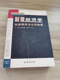 制度经济学:社会秩序与公共政策