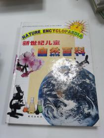 新世纪儿童自然百科