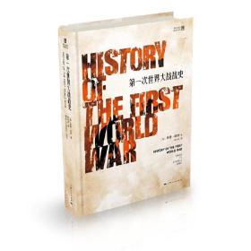 第*次世界大战战史(精装)❤大战真相 上海人民出版社9787208124660✔正版全新图书籍Book❤