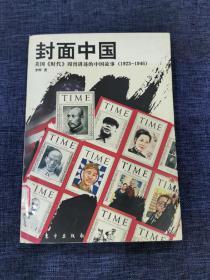 封面中国:美国《时代》周刊讲述的中国故事(1923-1946)