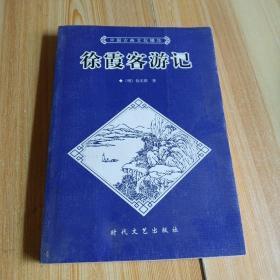 中国古典文化精华:徐霞客游记   下