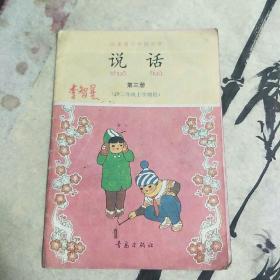 山东省六年制小学《说话》第三册