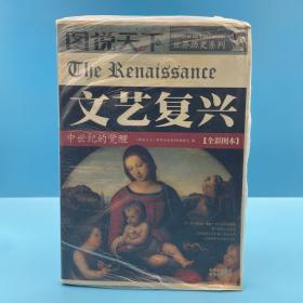 图说天下·世界历史系列:文艺复兴(中世纪的觉醒)