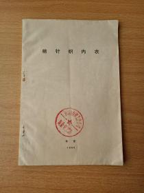 棉针织内衣