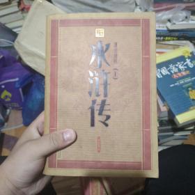 中华大字版·文化经典:通注通解水浒传(上下)