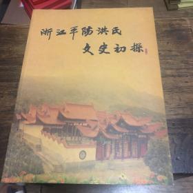 浙江平阳洪氏文史初探