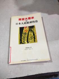 南京大屠杀和日本人的精神构造。