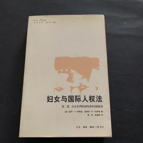 妇女与国际人权法(第2卷):妇女权利的国际和区域视角