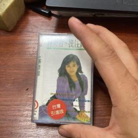 林美音 磁带