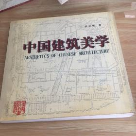中国建筑美学 有开裂 内容完整