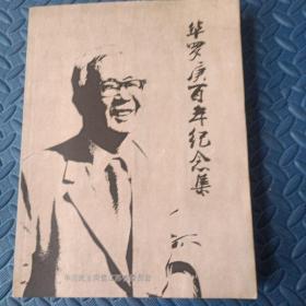 华罗庚百年纪念集